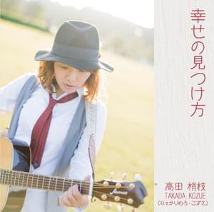 アルバム 「幸せの見つけ方」 高田梢枝