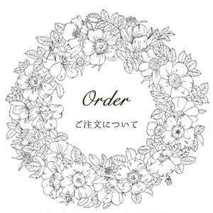 『 Order ~ウエルカムボードご注文について~ 』