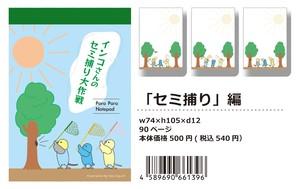 【パラパラメモTube(R)】セミ捕り編(オグチヨーコ)