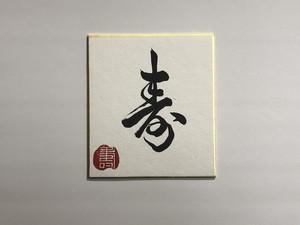 ミニ色紙「寿」手書き