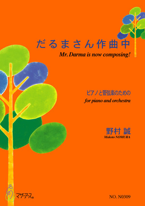N0309 Mr. Darma is now composing!(Piano, Orchestra/M. NOMURA/Full score)