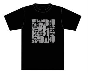 BAKUBAKU Tシャツ BLACK