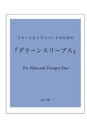 【楽譜】グリーンスリーブス(フルートとトランペット編成)