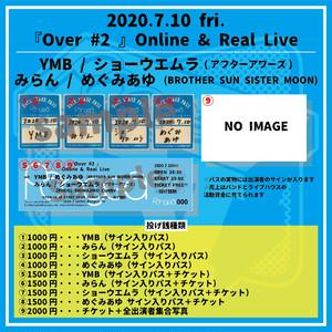 『『Over #2 』 Online & Real Live』投げ銭種類⑤⑥⑦⑧