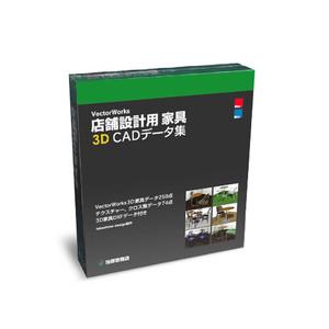 プロシリーズ第2集 VectorWorks店舗設計用家具 3D CAD データ集