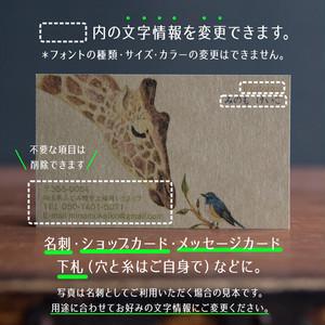 名刺 テンプレート 印刷 MTG-001 きりんとルリビタキ 用紙は落ち着いた雰囲気のブンペルダンボが特におすすめ