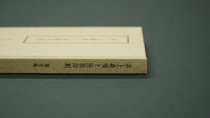 書籍『井上嘉瑞と活版印刷 著述編』 (印刷学会出版部)