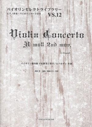 バイオリン協奏曲 イ短調 第2楽章/ビバルディ