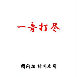 【CD】一音打尽/聞間拓×村岡広司