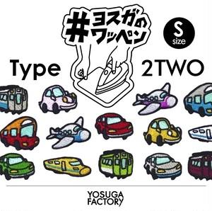 #ヨスガのワッペン - Type 2TWO/Vehicle (S)