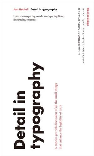 『ディテール・イン・タイポグラフィ 読みやすい欧文組版のための基礎知識と考え方』
