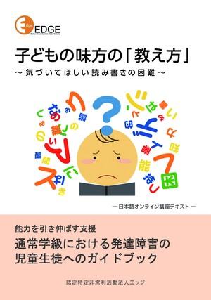 3/26発売予定 子どもの味方の「教え方」~気づいてほしい読み書きの困難~
