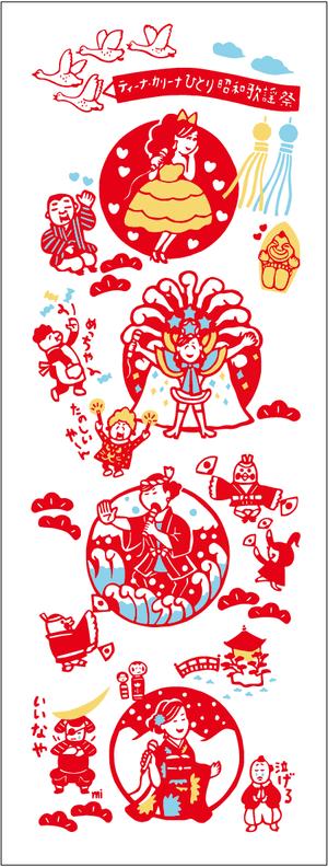 ひとり昭和歌謡祭 手ぬぐい