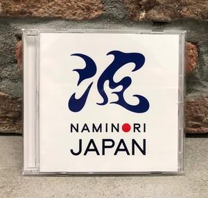NAMINORI JAPAN コンピレーションCD