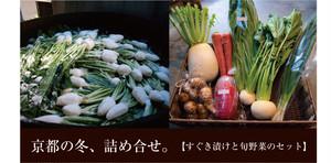 すぐき漬けと京の旬野菜のセット