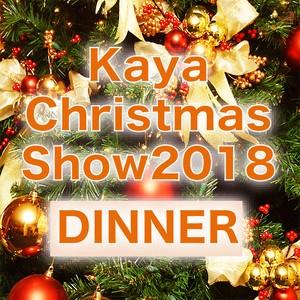 Kaya's Christmas Party!! 2018【ディナー】