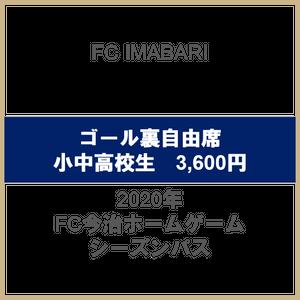 2020年シーズンパス ゴール裏自由席(小中高校生)