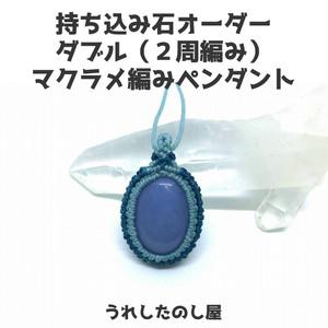 持ち込み石オーダー・ダブル(2周編み)マクラメ編みペンダント