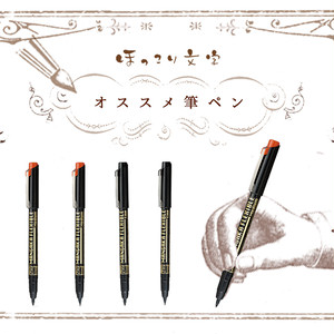 ほっこり筆ペン文字《おススメ筆ペン》