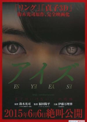 アイズ【日本版】
