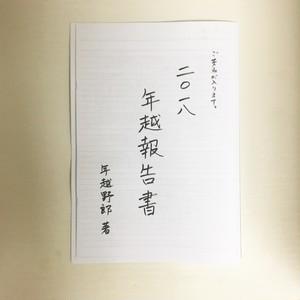 2018年 年越報告書(送料込み/おまけつき)