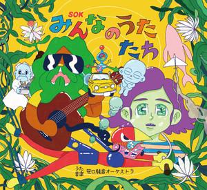 笹口騒音オーケストラ 2ndアルバム 『みんなのうたたち』