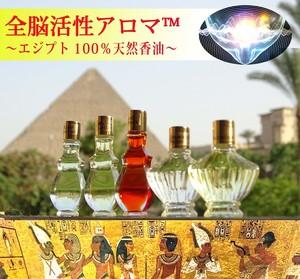 【全脳活性アロマ™】 ~エジプト神秘の香りシリーズ~全5種
