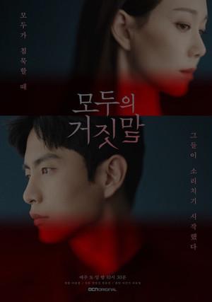 ☆韓国ドラマ☆《みんなの嘘》Blu-ray版 全16話 送料無料!