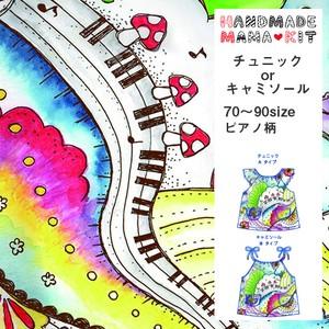 チュニック/キャミソール ピアノ柄(70〜90size)【HMK-TUK-PI7】