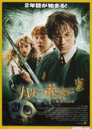 ハリー・ポッターと秘密の部屋[第2弾](2)