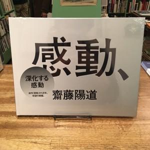 感動、:齋藤陽道