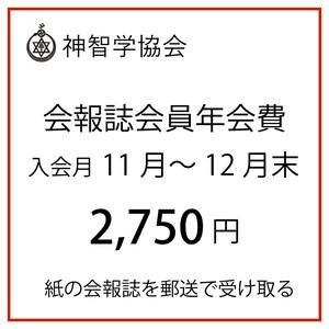 会報誌会員年会費(11月~12月末のご入会)