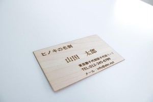 最高級木曽ヒノキの名刺30枚