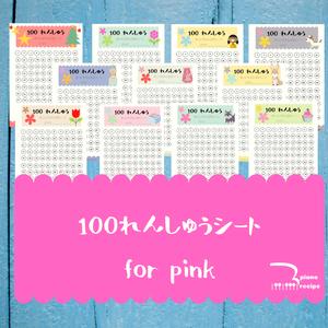 100 れんしゅうシートfor Pink(10パターン)