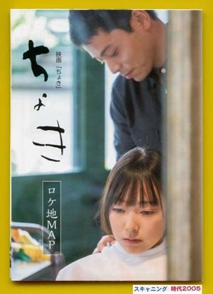 ちょき(2)