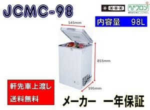 冷凍ストッカー JCMC-98