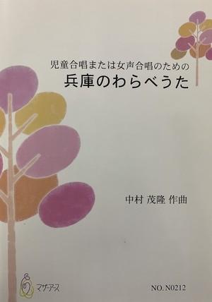 N0211 組曲 むしのたまご(混声合唱/中村茂隆/楽譜)