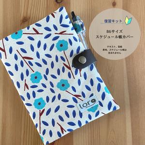 【復習キット】B6スケジュール帳カバー