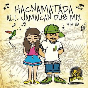 【予約受付中!!2018年11月7日発売 !!】HACNAMATADA / ALL JAMAICAN DUB MIX VOL.16 #ハクナのジャマイカン
