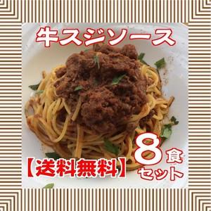 送料無料【冷凍】絶品パスタソース《牛スジ》8食セット