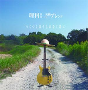 2nd single「つくつくぼうしの鳴くころに/夕暮れの国」