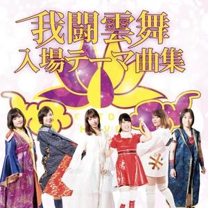 【CD】入場曲テーマ集