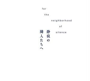 CD「静寂の隣人たちへ / V.A.」