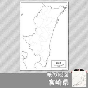 宮崎県の紙の白地図