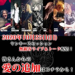 【愛の支援カード】10/25(日) ヤンキースセッション