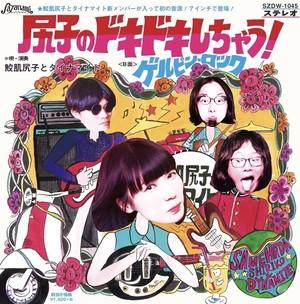 「尻子のドキドキしちゃう/ゲルピン・ロック」 (7インチレコード)