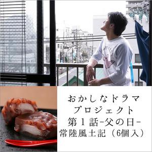 第1話「おかしなドラマプロジェクト」常陸風土記(ギフトボックス入り)