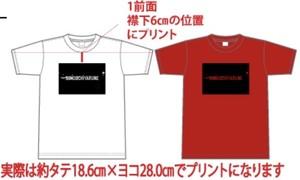 松崎しげらないTシャツ