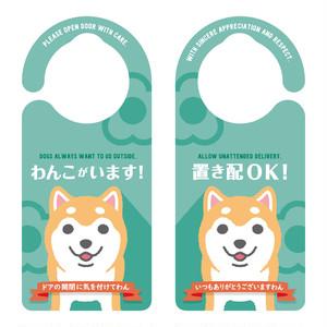 【新形状】わんこがいます(柴犬)&置き配OK[1103] 【全国送料無料】 ドアノブ ドアプレート メッセージプレート