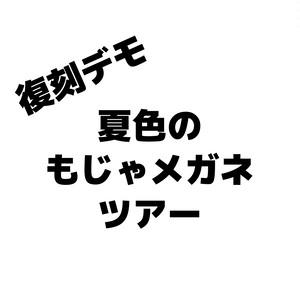 【期間限定】夏色のもじゃメガネツアー